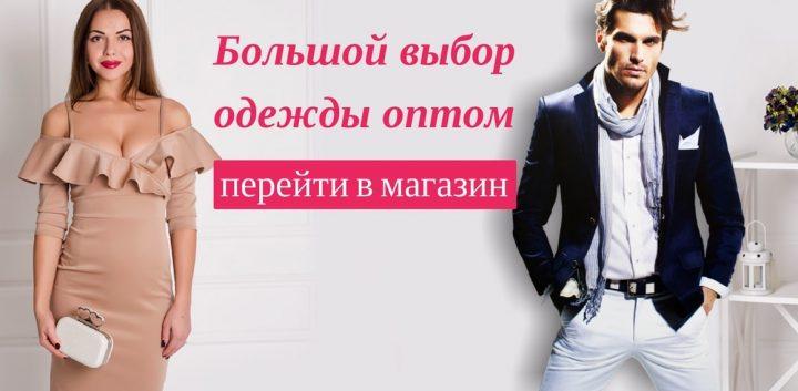 купить одежду оптом Одесса 7км