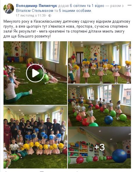 Квасилівський ясла- садочок