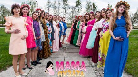 Пузата мама 2018 весняний сезон